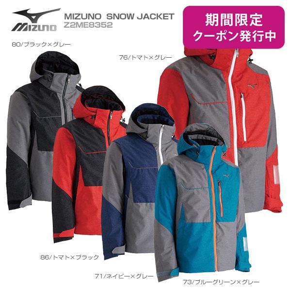 MIZUNO〔ミズノ スキーウェア ジャケット〕<2019>MIZUNO SNOW JACKET〔ミズノスノージャケット〕Z2ME8352【送料無料】【MUJI】【BLSM】