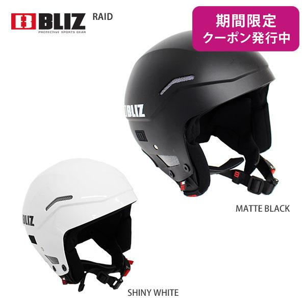 BLIZ〔ブリス スキーヘルメット〕<2019>RAID【送料無料】【FIS対応】