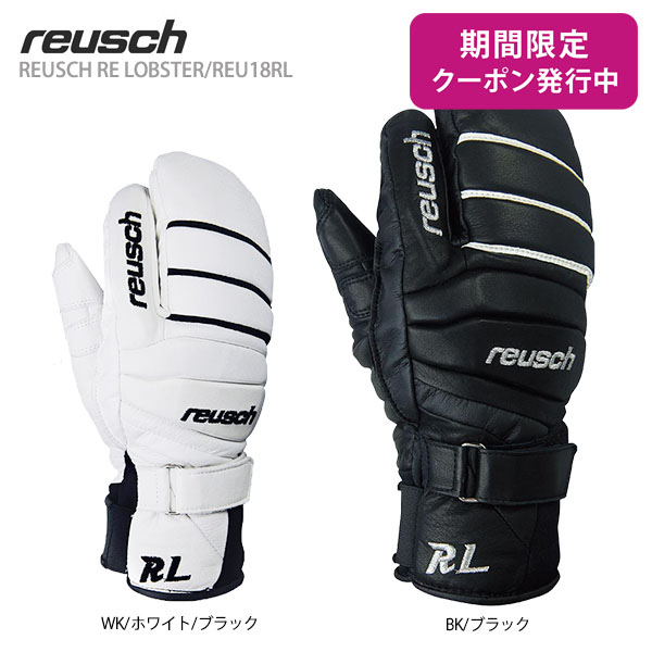 REUSCH〔ロイシュ スキーグローブ〕<2019>REUSCH RE LOBSTER/REU18RL