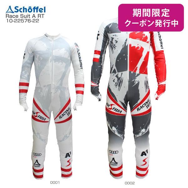 Schoffel〔ショッフェル スキー ワンピース〕<2019>Race Suit A RT/10-22576-22【送料無料】 旧モデル