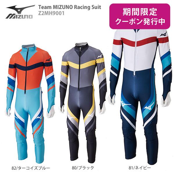 【19-20 NEWモデル】MIZUNO〔ミズノ スキー ワンピース〕<2020>Team MIZUNO Racing Suit Z2MH9001【FIS対応】【送料無料】