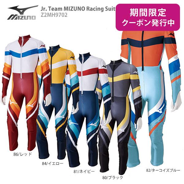 【19-20 NEWモデル】MIZUNO〔ミズノ ジュニア スキー ワンピース〕<2020>Jr. Team MIZUNO Racing Suit Z2MH9702【送料無料】