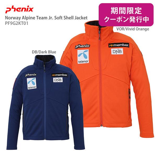【19-20 NEWモデル】PHENIX〔フェニックス ジュニア ミドルレイヤー〕<2020>Norway Alpine Team Jr. Soft Shell Jacket PF9G2KT01 子供用【F】