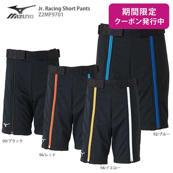 【19-20 NEWモデル】MIZUNO〔ミズノ ジュニア ハーフパンツ〕<2020>Jr. Racing Short Pants〔ジュニアレーシングショートパンツ〕 Z2MF9701 子供用