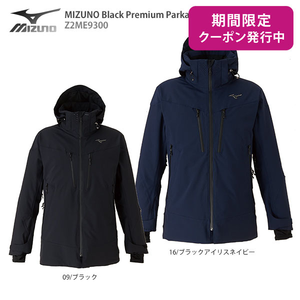 【19-20 NEWモデル】MIZUNO〔ミズノ スキーウェア ジャケット〕<2020>MIZUNO Black Premium Parka〔ミズノブラックプレミアムパーカ〕Z2ME9300【送料無料】