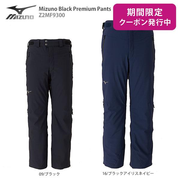 【19-20 NEWモデル】MIZUNO〔ミズノ スキーウェア パンツ〕<2020>Mizuno Black Premium Pants〔ミズノブラックプレミアムパンツ〕Z2MF9300【送料無料】