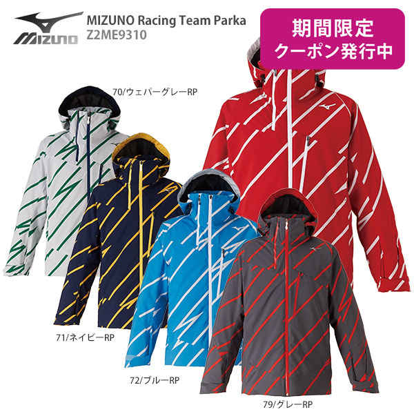 【19-20 NEWモデル】MIZUNO〔ミズノ スキーウェア ジャケット〕<2020>MIZUNO Racing Team Parka〔ミズノレーシングチームパーカ〕Z2ME9310【送料無料】