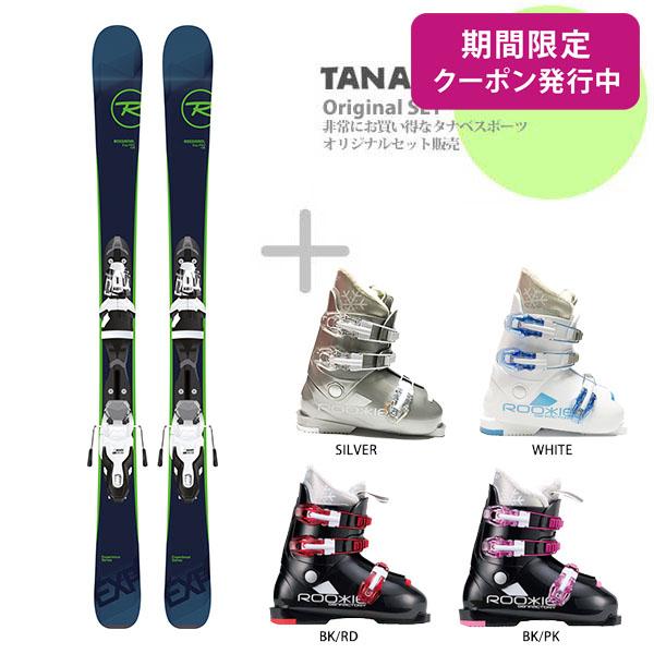 【スキー セット】ROSSIGNOL〔ロシニョール ジュニアスキー板〕<2019>EXPERIENCE PRO KID-X + KID-X 4 B76 Black White + GEN〔ゲン スキーブーツ〕ROOKIE
