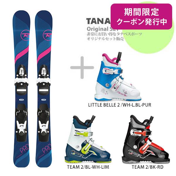 【スキー セット】ROSSIGNOL〔ロシニョール ジュニアスキー板〕<2019>EXPERIENCE PRO W TEAM4 + TEAM4 B76 White + NORDICA〔ノルディカ ジュニアスキーブーツ〕<2019>LITTLE BELLE 2/TEAM 2