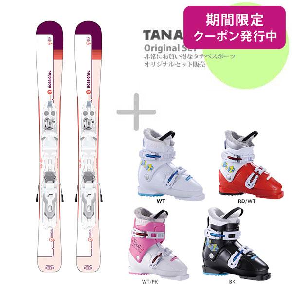 【スキー セット】ROSSIGNOL〔ロシニョール ジュニアスキー板〕<2019>FAMOUS JR KID-X 100-130 + KID-X 4 B76 White Silver + HELD〔ヘルト ジュニアスキーブーツ〕BEAT
