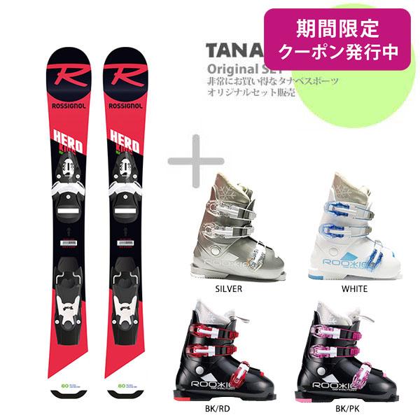 【スキー セット】ROSSIGNOL〔ロシニョール ジュニアスキー板〕<2019>HERO PRO JR TEAM4 + TEAM 4 + GEN〔ゲン スキーブーツ〕ROOKIE