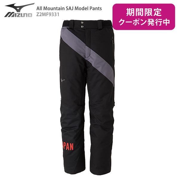 【19-20 NEWモデル】MIZUNO〔ミズノ スキーウェア パンツ〕<2020>All Mountain SAJ Model Pants〔オールマウンテンSAJモデルパンツ〕Z2MF9331【送料無料】