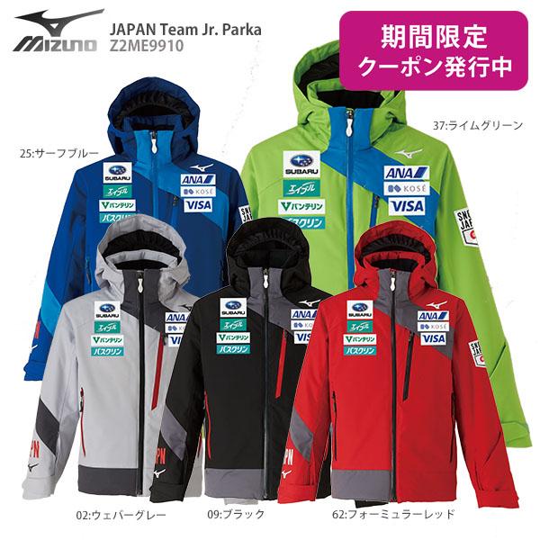 【19-20 NEWモデル】MIZUNO〔ミズノ スキーウェア ジュニア ジャケット〕<2020>JAPAN Team Jr. Parka〔ジャパンチームジュニアパーカ〕Z2ME9910【送料無料】