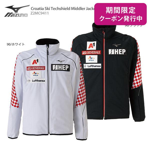 【19-20 NEWモデル】MIZUNO〔ミズノ ミドルレイヤー〕<2020>Croatia Ski Techshield Middler Jacket〔クロアチアスキーテックシールドミドラージャケット〕Z2MC9411【送料無料】