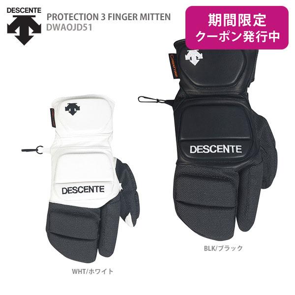 【19-20 NEWモデル】DESCENTE〔デサント スキーグローブ〕<2020>PROTECTION 3 FINGER MITTEN/DWAOJD51【F】【送料無料】