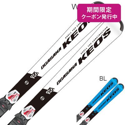 【19-20 NEWモデル】OGASAKA〔オガサカ スキー板〕<2020>KEO'S〔ケオッズ〕KS-GZ + SLR 10 GW【金具付き・取付送料無料】