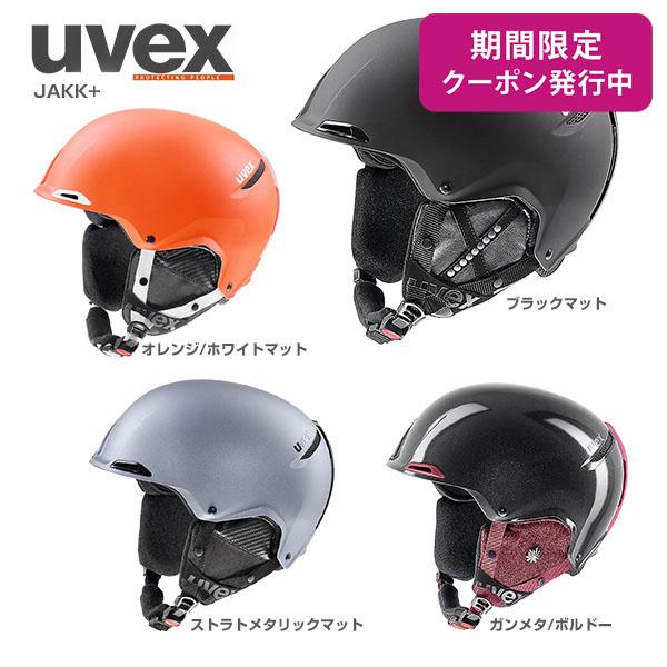 UVEX〔ウベックス スキーヘルメット〕<2019>uvex JAKK+〔ジャック+〕【RSS】