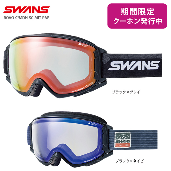 【19-20 NEWモデル】SWANS〔スワンズ スキーゴーグル〕<2020>ROVO-C/MDH-SC-MIT-PAF【送料無料】