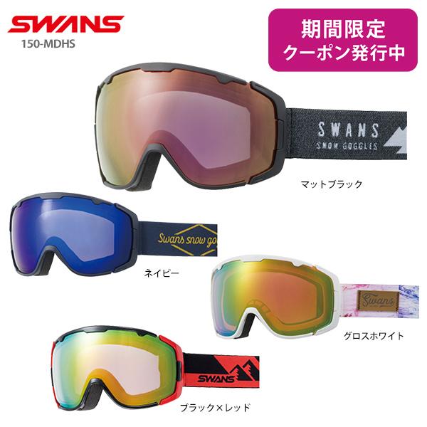 【19-20 NEWモデル】SWANS〔スワンズ スキーゴーグル〕<2020>150-MDHS