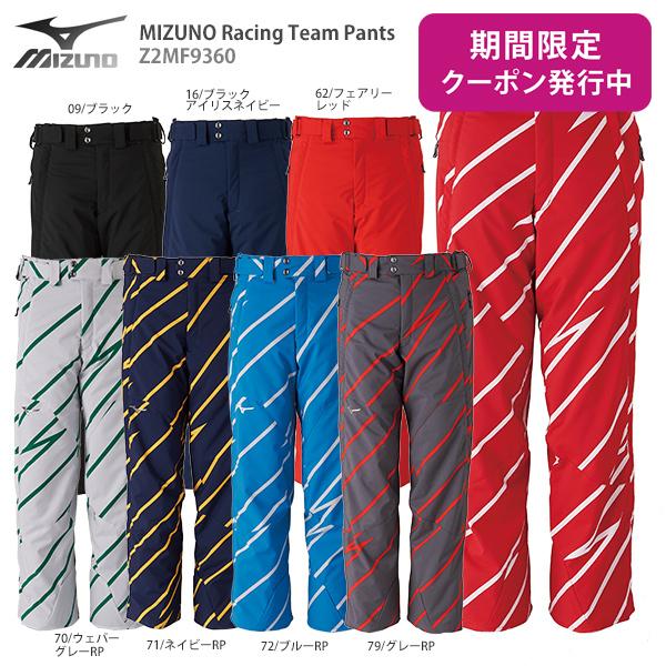 【19-20 NEWモデル】MIZUNO〔ミズノ スキーウェア パンツ〕<2020>MIZUNO Racing Team Pants〔ミズノレーシングチームパンツ〕Z2MF9360【カスタムサイズ】【送料無料】
