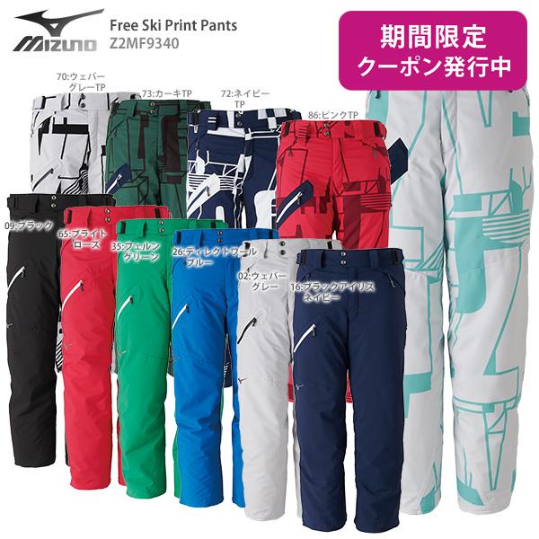 【19-20 NEWモデル】MIZUNO〔ミズノ スキーウェア パンツ〕<2020>Free Ski Print Pants〔フリースキープリントパンツ〕Z2MF9340[2]【エクストラサイズ】【送料無料】