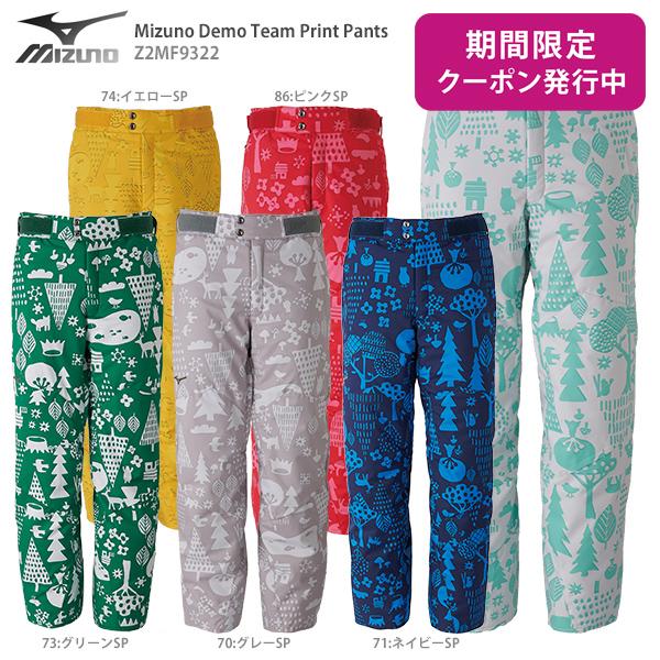 【19-20 NEWモデル】MIZUNO〔ミズノ スキーウェア パンツ〕<2020>Mizuno Demo Team Print Pants〔ミズノデモチームプリントパンツ〕Z2MF9322【送料無料】
