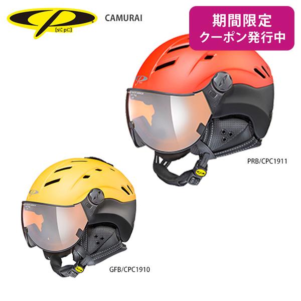 CP〔シーピー スキーヘルメット〕<2019>CAMURAI 〔カムライ〕 バイザー付き