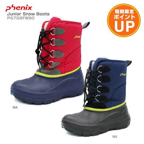 【エントリーでポイント10倍】PHENIX〔フェニックス ジュニア キッズ スノーシューズ〕<2018>Junior Snow Boots PS7G8FW80 子供用