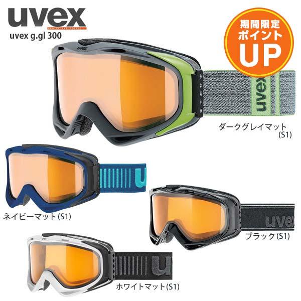 【エントリーでポイント10倍】UVEX〔ウベックス スキーゴーグル〕<2019>uvex g.gl 300【眼鏡・メガネ対応ゴーグル】〔SAG〕【RSS】