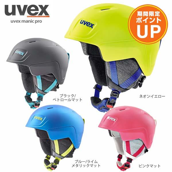 【エントリーでポイント10倍】UVEX ウベックス ジュニアスキーヘルメット 2020 uvex manic pro 子供用 19-20 NEWモデル