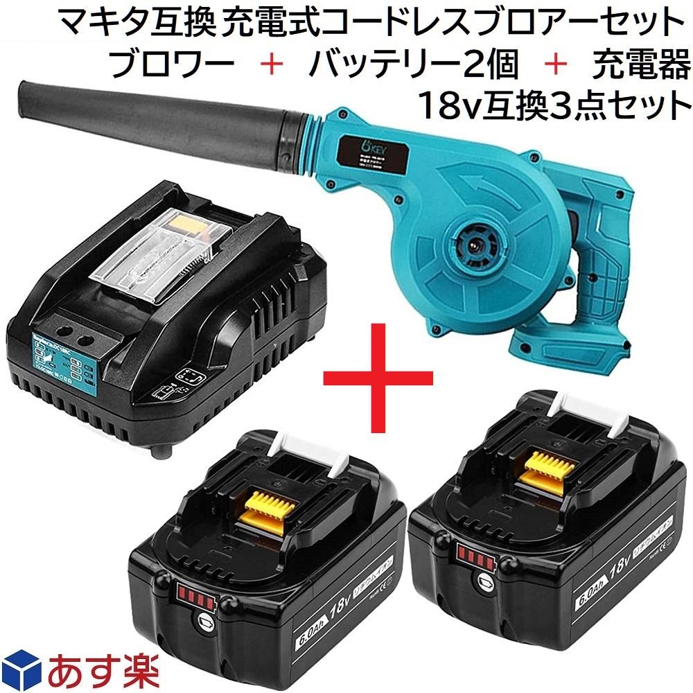 ブロワー + バッテリー 2個 充電器 数量限定 SET ブロワーは マキタ 純正 互換 14.4V 18V 充電式 電池 BL1430B BL1460B BL1830B BL1860B セット 洗車などに小型 コードレス 14.4v マキタ純正対応 ブロアー DC18RC 超人気 専門店 専用 18v 6.0Ah など対応 3種 リチウムイオン Maki 蓄電池 軽量 青