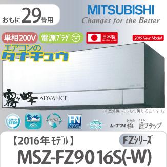 MSZ-FZ9016S-W 三菱電機 29畳用エアコン 2016年型 (西濃出荷) (/MSZ-FZ9016S-W/)