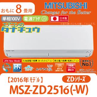 MSZ-ZD2516-W 三菱電機 8畳用エアコン 2016年型 (西濃出荷) (/MSZ-ZD2516-W/)