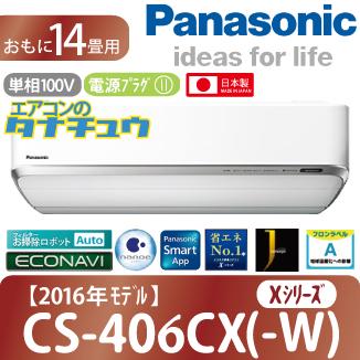 【個人宅配送不可】CS-406CX-W パナソニック 14畳用エアコン 2016年型 (西濃出荷) (/CS-406CX-W/)