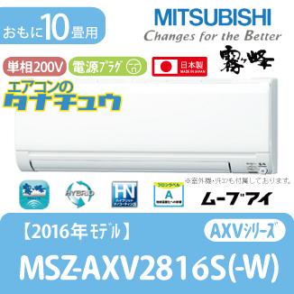 MSZ-AXV2816S-W 三菱電機 10畳用エアコン 2016年型 (西濃出荷) (/MSZ-AXV2816S-W/)