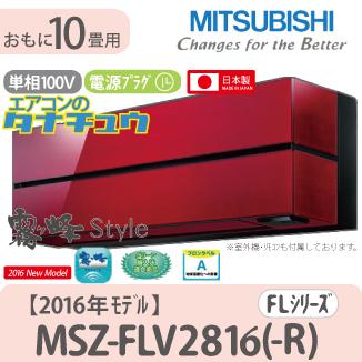 MSZ-FLV2816-R 三菱電機 10畳用エアコン 2016年型 (西濃出荷) (/MSZ-FLV2816-R/)