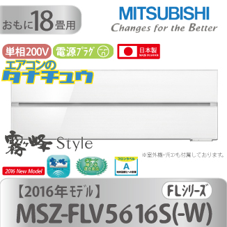 MSZ-FLV5616S-W 三菱電機 18畳用エアコン 2016年型 (西濃出荷)  (/MSZ-FLV5616S-W/)