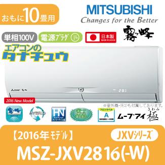 MSZ-JXV2816-W 三菱電機 10畳用エアコン 2016年型 (西濃出荷) (/MSZ-JXV2816-W/)