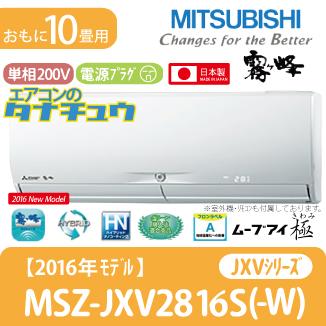 MSZ-JXV2816S-W 三菱電機 10畳用エアコン 2016年型 (西濃出荷) (/MSZ-JXV2816S-W/)