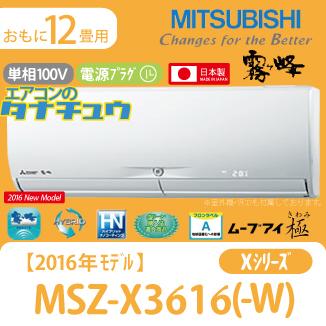 MSZ-X3616-W MSZ-X3616-W 2016年型 三菱電機 12畳用エアコン 2016年型 (西濃出荷) (西濃出荷) (/MSZ-X3616-W/), 因島市:5e454a45 --- sunward.msk.ru