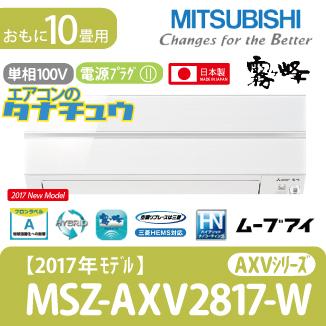 MSZ-AXV2817-W 三菱電機 10畳用エアコン 2017年型 (西濃出荷) (/MSZ-AXV2817-W/)