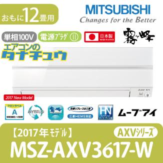MSZ-AXV3617-W 三菱電機 12畳用エアコン 2017年型 (西濃出荷) (/MSZ-AXV3617-W/)
