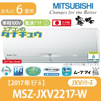 MSZ-JXV2217-W 三菱電機 6畳用エアコン 2017年型 (西濃出荷) (/MSZ-JXV2217-W/)