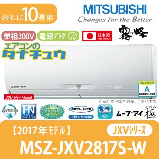 MSZ-JXV2817S-W 三菱電機 10畳用エアコン 2017年型 (西濃出荷) (/MSZ-JXV2817S-W/)