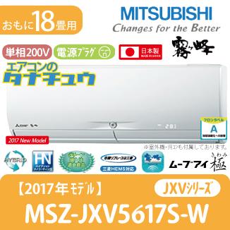 MSZ-JXV5617S-W 三菱電機 18畳用エアコン 2017年型 (西濃出荷) (/MSZ-JXV5617S-W/)