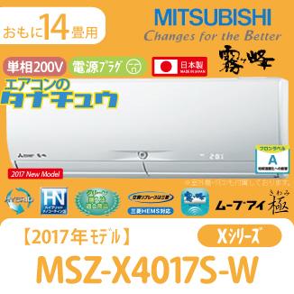MSZ-X4017S-W 三菱電機 14畳用エアコン 2017年型 (西濃出荷) (/MSZ-X4017S-W/)