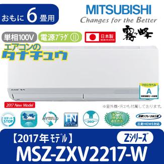 【個人宅配送不可】MSZ-ZXV2217-W 三菱電機 6畳用エアコン 2017年型 (西濃出荷) (/MSZ-ZXV2217-W/)