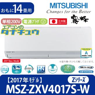 【個人宅配送不可】MSZ-ZXV4017S-W 三菱電機 14畳用エアコン 2017年型 (西濃出荷) (/MSZ-ZXV4017S-W/)
