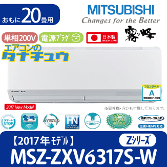 【個人宅配送不可】MSZ-ZXV6317S-W 三菱電機 18畳用エアコン 2017年型 (西濃出荷) (/MSZ-ZXV6317S-W/)
