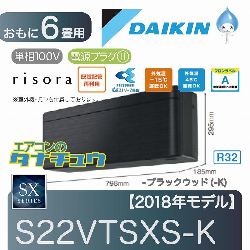 S22VTSXS-K ダイキン 6畳用エアコン 2018年型 (メーカー直送) (/S22VTSXS-K/)